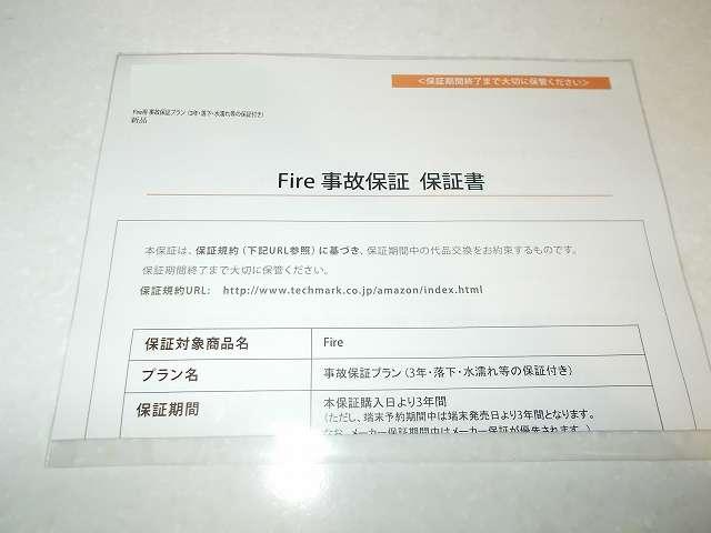 Fire 事故保証 保証書、事故保証プラン (落下・水濡れ等の保証付き) 3年間