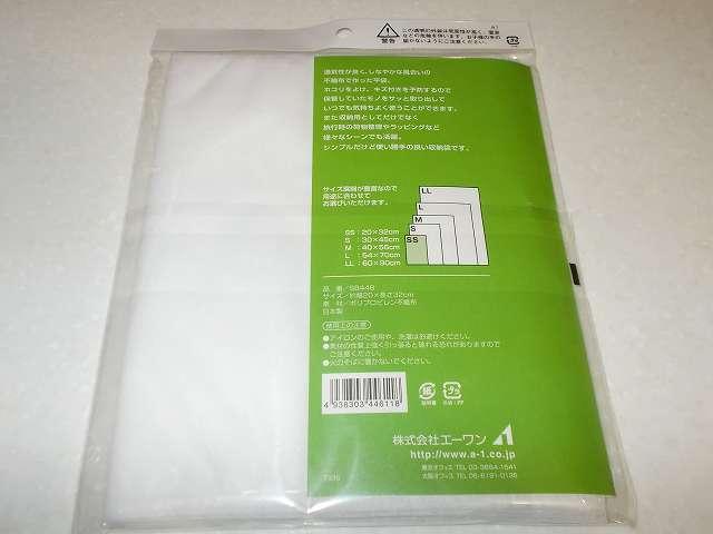 エーワン A-one's view やさしくまもる不織布収納袋 SSサイズ (10枚入り) SB446 パッケージ裏側