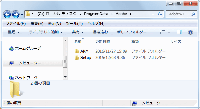 Adobe Acrobat ProgramData フォルダクリーンアップ、Adobe フォルダ内にある ARM フォルダと Setup フォルダ