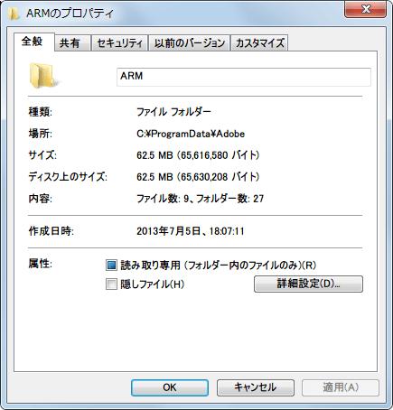 Adobe Acrobat ProgramData フォルダクリーンアップ、ARM フォルダサイズ 約 60MB、ARM フォルダごと削除