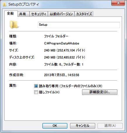 Adobe Acrobat ProgramData フォルダクリーンアップ、Setup フォルダサイズ 約 240MB、Setup フォルダごと削除
