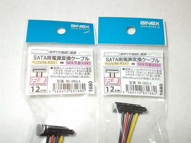 アイネックス AINEX シリアル ATA 用電源変換ケーブル 下L型コネクタ 12cm WA-085LA、DevSleep と 3.3V 供給非対応