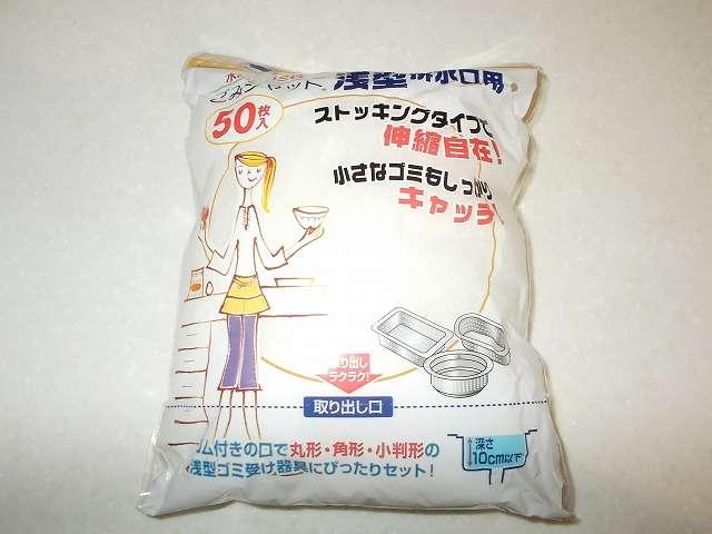 ボンスター 水切りネット ごみシャット 浅型排水口用ストッキング 水切袋 50枚 M-298 購入