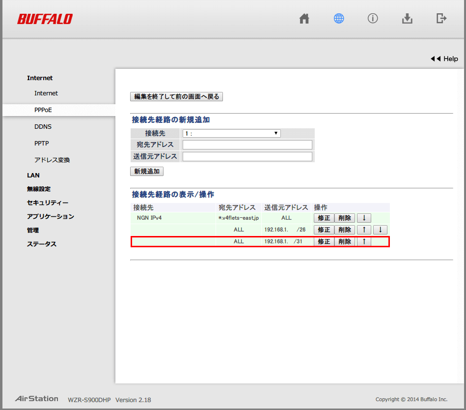 BUFFALO バッファロー 無線 LAN 親機(Wi-Fi ルーター) WZR-S900DHP の接続先経路設定 送信元アドレスに、ブリッジモードに設定した AtermWR8165N と Fire タブレットの IP アドレスを設定