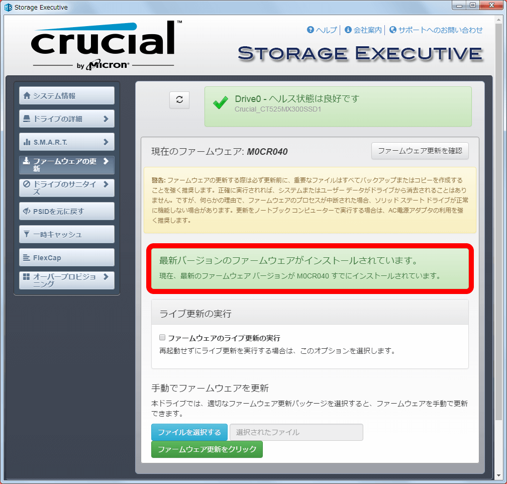 Crucial SSD 専用ソフトウェア Crucial Storage Executive で Crucial Micron SSD MX300 525GB 3D TLC NAND 3年保証 CT525MX300SSD1 ファームウェア M0CR031 から M0CR040 更新完了
