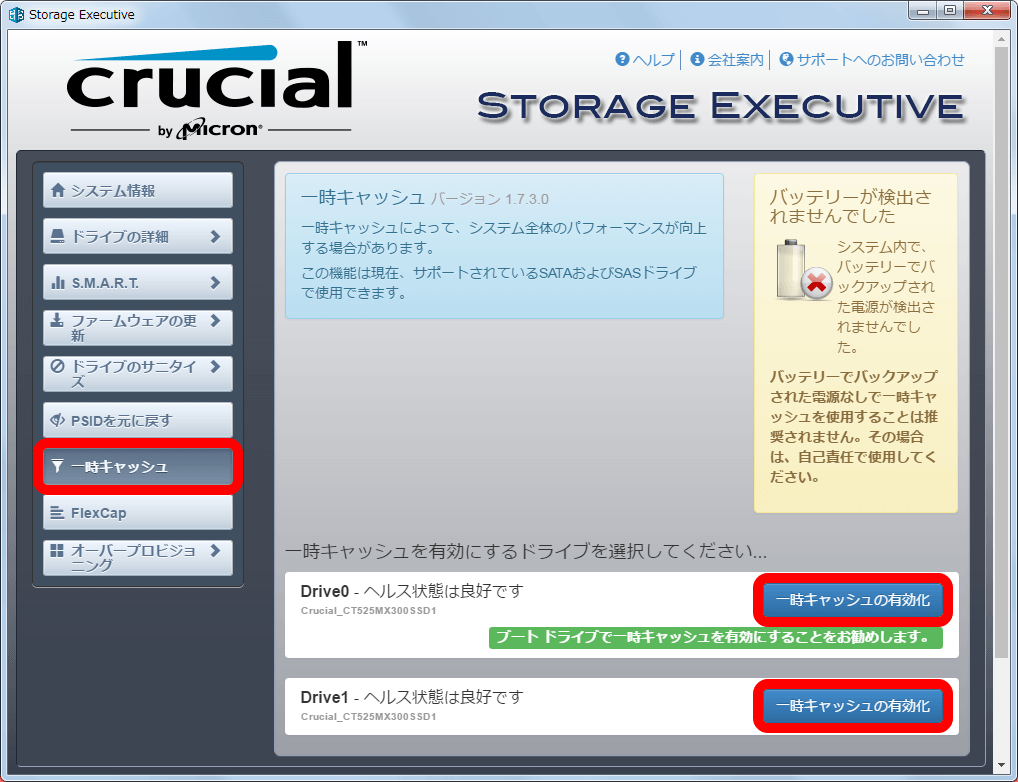 Crucial Storage Executive で Crucial Micron SSD MX300 525GB 3D TLC NAND 3年保証 CT525MX300SSD1 に一時キャッシュ(Momentum Cache)の有効化設定、選択・設定できる SSD は 1台のみ