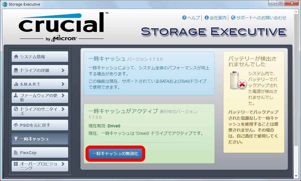 Crucial Storage Executive で Crucial Micron SSD MX300 525GB 3D TLC NAND 3年保証 CT525MX300SSD1 に一時キャッシュ(Momentum Cache)がアクティブ状態、元に戻したい場合は一時キャッシュの無効化ボタンをクリックして再起動させる