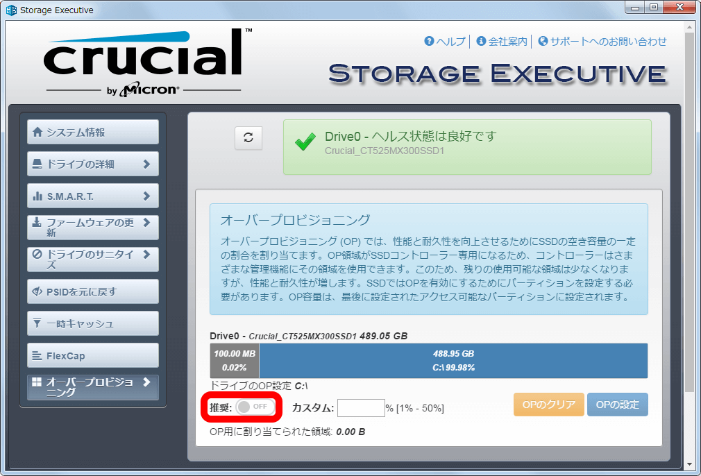 Crucial Storage Executive で Crucial Micron SSD MX300 525GB 3D TLC NAND 3年保証 CT525MX300SSD1 に SSD の寿命を延長させるオーバープロビジョニングを設定
