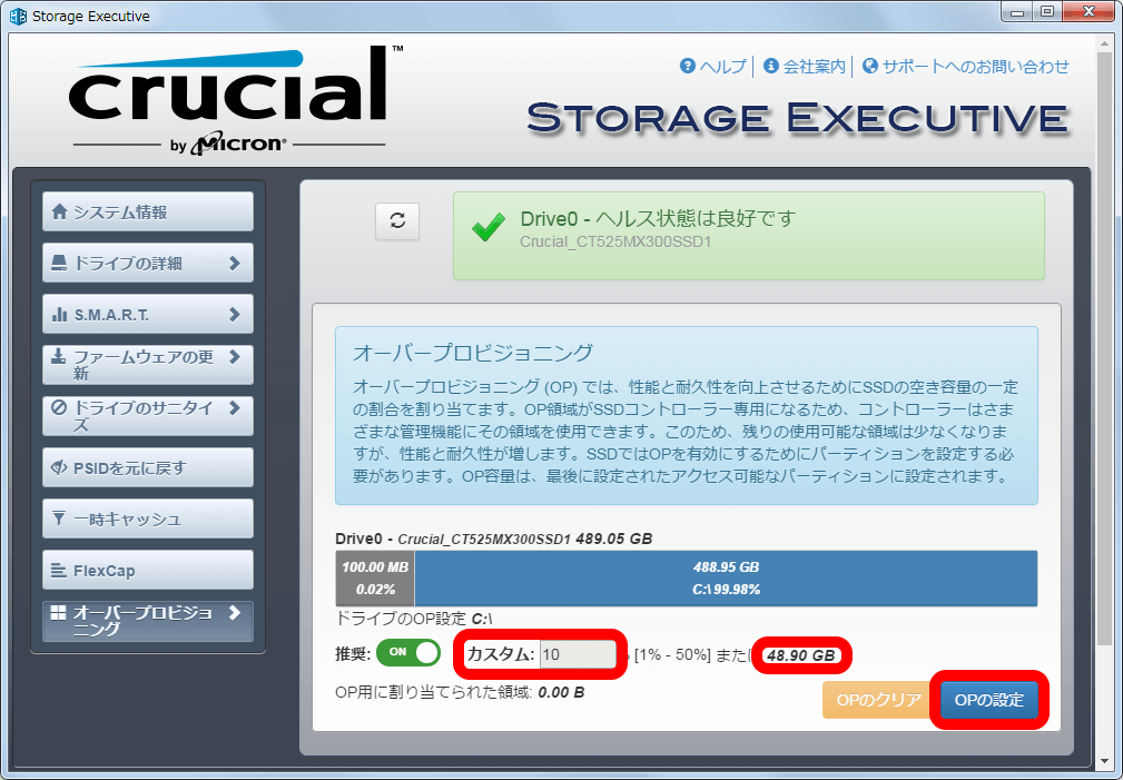 Crucial Storage Executive で Crucial Micron SSD MX300 525GB 3D TLC NAND 3年保証 CT525MX300SSD1 にオーバープロビジョニングを設定、推奨ボタンをクリック、カスタム 10%、48.90 GB、OP の設定ボタンをクリック