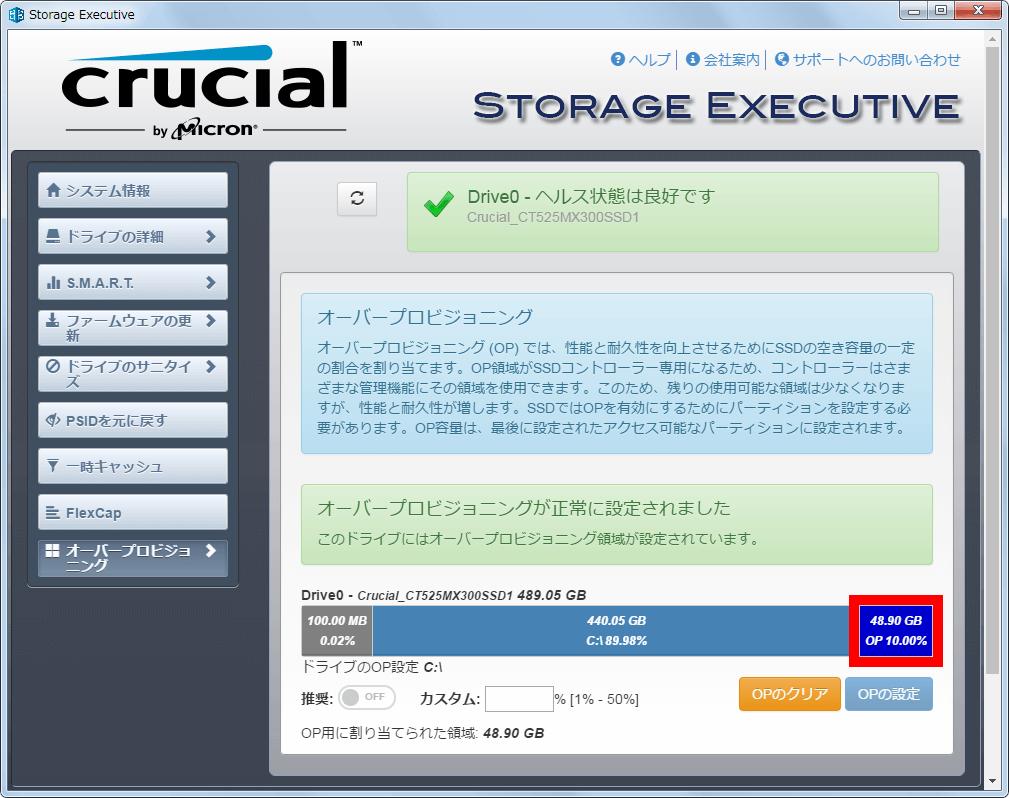Crucial Storage Executive で Crucial Micron SSD MX300 525GB 3D TLC NAND 3年保証 CT525MX300SSD1 にオーバープロビジョニング設定完了