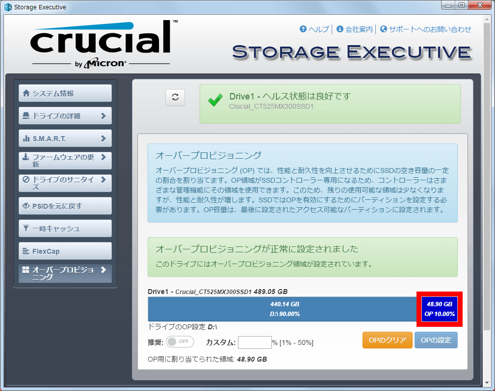 Crucial Storage Executive でもう1台の Crucial Micron SSD MX300 525GB 3D TLC NAND 3年保証 CT525MX300SSD1 にもオーバープロビジョニングを設定