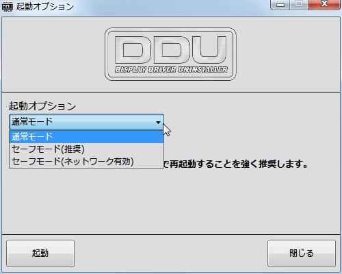 Display Driver Uninstaller DDU V17.0.5.2 起動オプション、通常モード・セーフモード(推奨)・セーフモード(ネットワーク有効)
