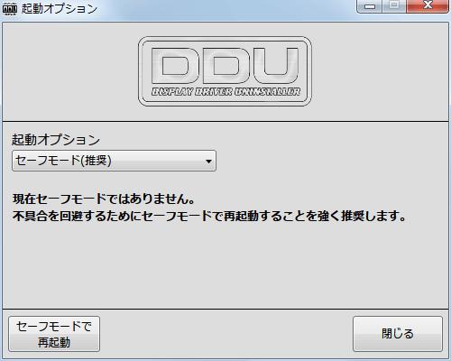 Display Driver Uninstaller DDU V17.0.5.2 起動オプション、セーフモード(推奨)に選択後、セーフモードで再起動ボタンをクリック