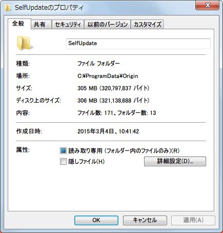 EA Origin ProgramData フォルダクリーンアップ、SelfUpdate フォルダサイズ 約 300MB、SelfUpdate フォルダごと削除