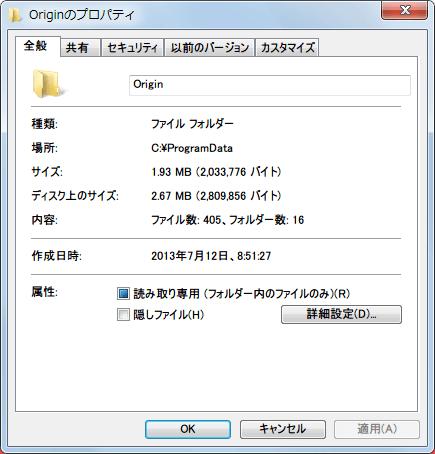 EA Origin ProgramData フォルダクリーンアップ、SelfUpdate フォルダ削除後の ProgramData フォルダ内にある Origin フォルダのサイズ 約 2MB