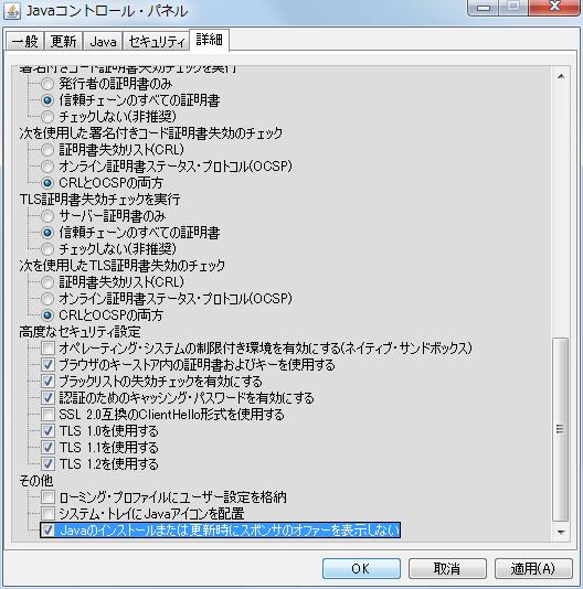 Java コントロール・パネル 詳細タブのその他にある Java のインストールまたは更新時にスポンサのオファーを表示しない、にチェックマーク