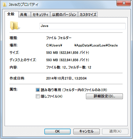 C:\Users\%UserName%\AppData\LocalLow\Oracle にある Java フォルダ容量