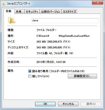 C:\Users\%UserName%\AppData\LocalLow\Sun にある Java フォルダ容量