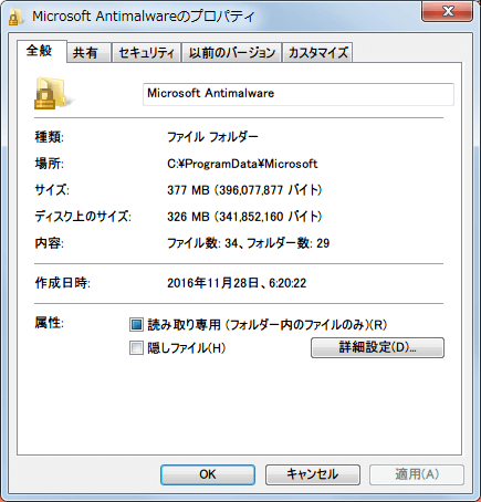 Microsoft Security Essentials ProgramData フォルダクリーンアップ、Microsoft Security Essentials 再インストール後の Microsoft Antimalware フォルダサイズ 約 340 ~ 390MB