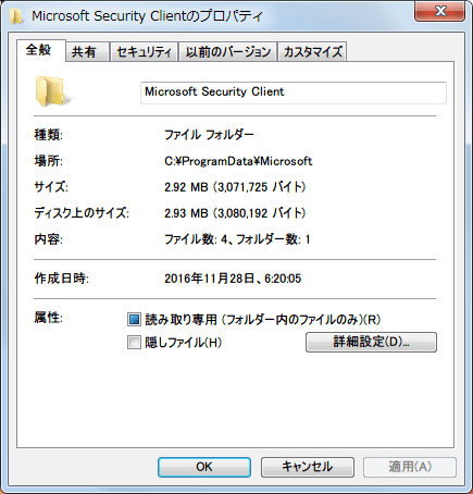 Microsoft Security Essentials ProgramData フォルダクリーンアップ、Microsoft Security Essentials 再インストール後の Microsoft Security Client フォルダサイズ 約 3MB