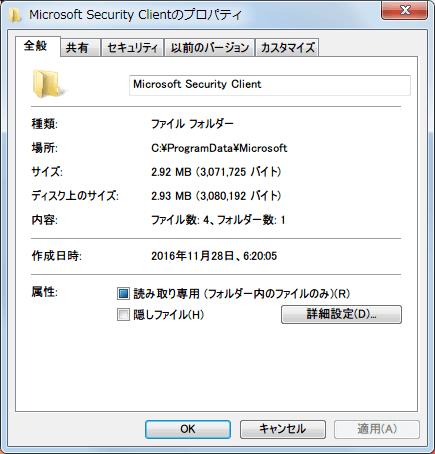 Microsoft Security Essentials ProgramData フォルダクリーンアップ、Microsoft Security Essentials 再インストール後の Microsoft Security Client フォルダサイズ 約 3MB