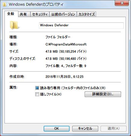 Microsoft Security Essentials ProgramData フォルダクリーンアップ、Microsoft Security Essentials 再インストール後の Windows Defender フォルダサイズ 約 50MB