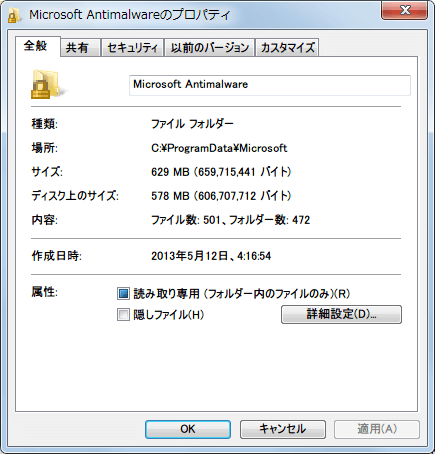 Microsoft Security Essentials ProgramData フォルダクリーンアップ、Microsoft Antimalware フォルダサイズ 約 600MB