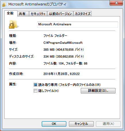 Microsoft Security Essentials ProgramData フォルダクリーンアップ、Microsoft Security Essentials クイックスキャン後の Microsoft Antimalware フォルダサイズ 約 350 ~ 400MB