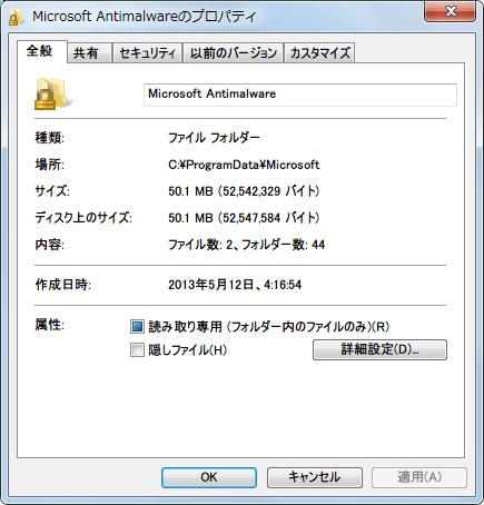 Microsoft Security Essentials ProgramData フォルダクリーンアップ、Microsoft Security Essentials アンインストール後の Microsoft Antimalware フォルダサイズ 約 50MB、Microsoft Antimalware フォルダごと削除