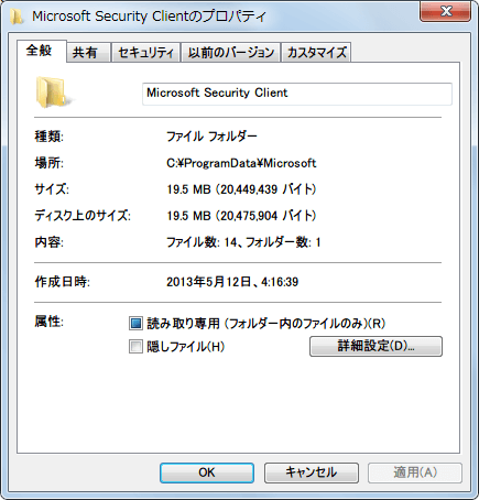 Microsoft Security Essentials ProgramData フォルダクリーンアップ、Microsoft Security Essentials アンインストール後の Microsoft Security Client フォルダサイズ 約 20MB、Microsoft Security Client フォルダごと削除