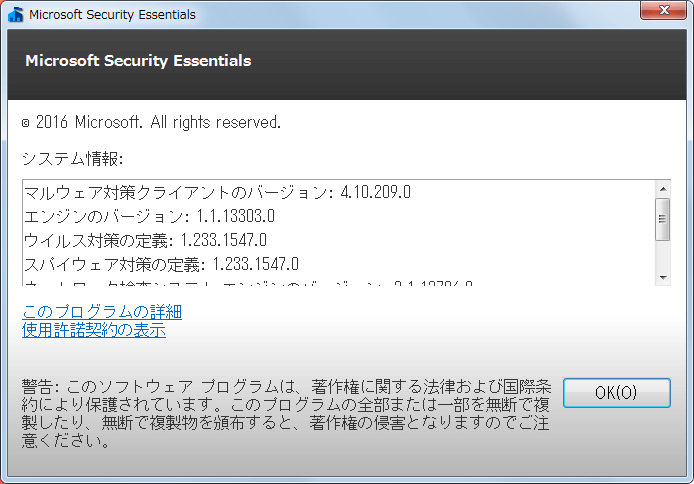 Microsoft Security Essentials バージョン 4.10.209.0