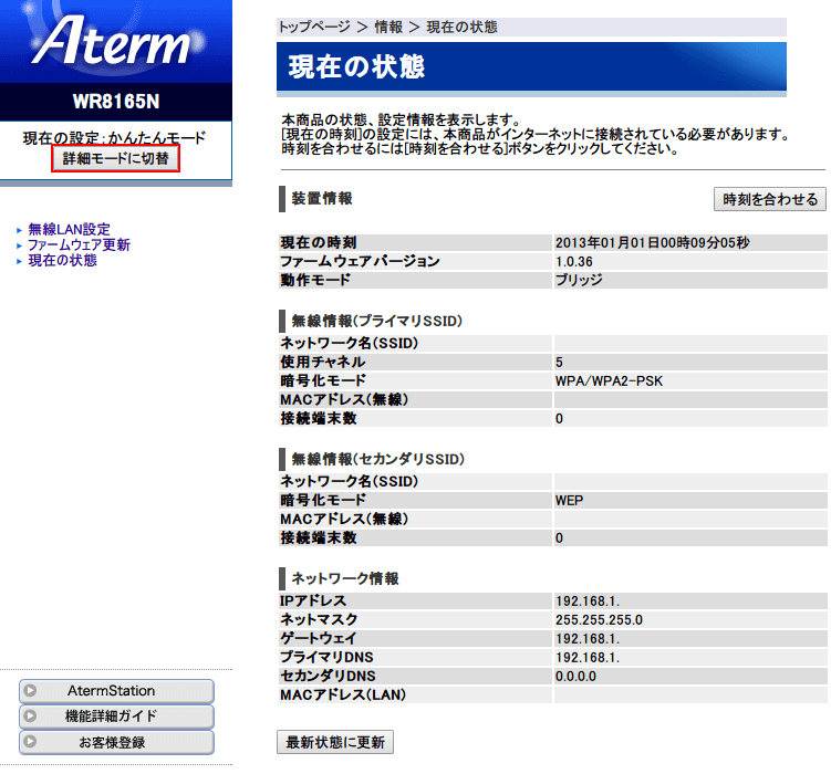 NEC 無線 LAN ルーター (Wi-Fi ルーター) AtermWR8165N (ST モデル) PA-WR8165N-ST 設定画面にログイン、かんたんモードから詳細モードに切替