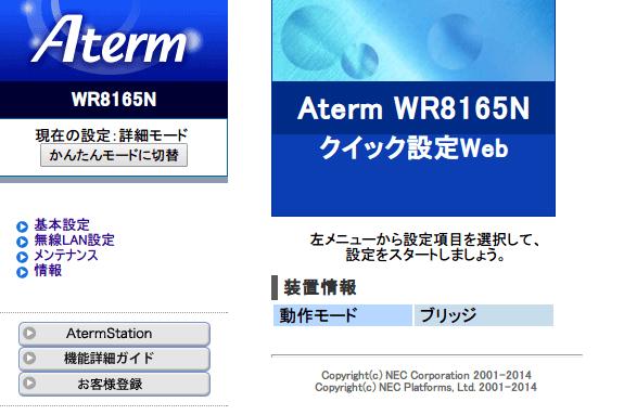 NEC 無線 LAN ルーター (Wi-Fi ルーター) AtermWR8165N (ST モデル) PA-WR8165N-ST 詳細モード、動作モード:ブリッジ