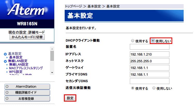 NEC 無線 LAN ルーター (Wi-Fi ルーター) AtermWR8165N (ST モデル) PA-WR8165N-ST 詳細モード、基本設定 → DHCP クライアント機能 使用しない、自宅 LAN 環境に合わせてアドレスを入力して設定
