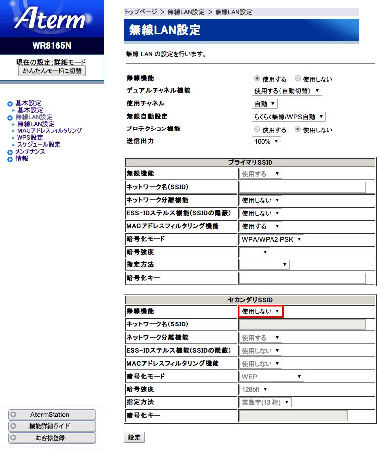 NEC 無線 LAN ルーター (Wi-Fi ルーター) AtermWR8165N (ST モデル) PA-WR8165N-ST 詳細モード、無線 LAN 設定 → 使う予定がないのでセカンダリ SSID は使用しない