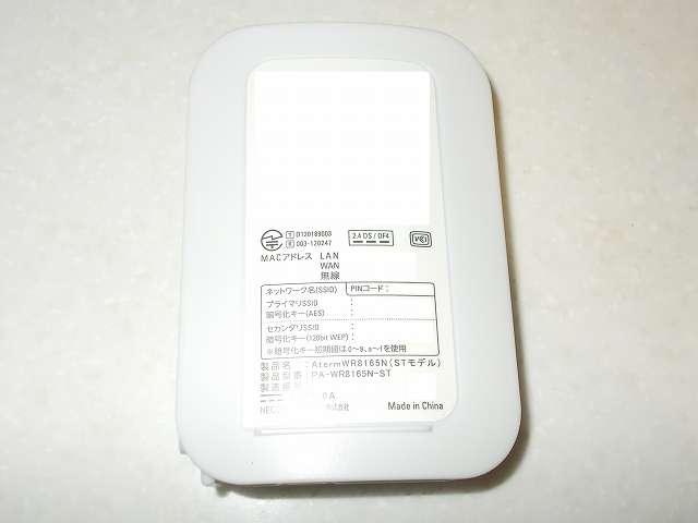 NEC 無線 LAN ルーター (Wi-Fi ルーター) AtermWR8165N (ST モデル) PA-WR8165N-ST ルーター本体側面ラベル