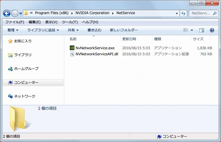 GeForce Experience 2.11.4.0 インストール後、タスクマネージャのプロセスタブから NvNetworkService.exe を終了させて、C:\Program Files (x86)\NVIDIA Corporation\NetService にある NVNetworkServiceAPI.dll と NvNetworkService.exe を削除