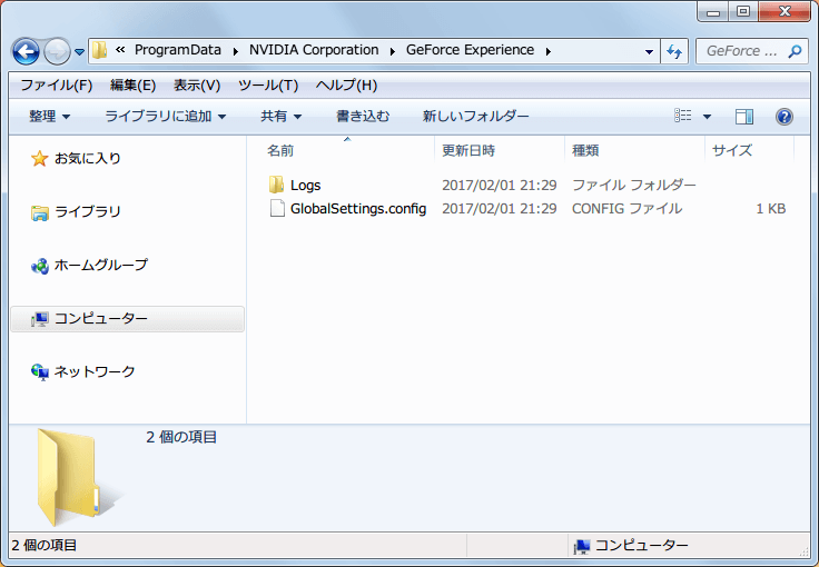 GeForce Experience 2.11.4.0 インストール後に C:\ProgramData\NVIDIA Corporation\GeForce Experience にある Update フォルダを削除