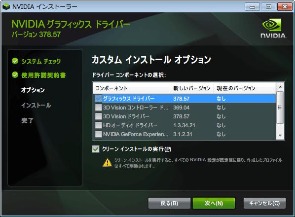 NVIDIA グラフィックスドライバー 378.57 インストール