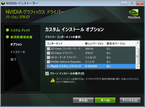 NVIDIA グラフィックスドライバー 378.57 インストール、PhysX システムソフトウェア 9.16.0318 選択