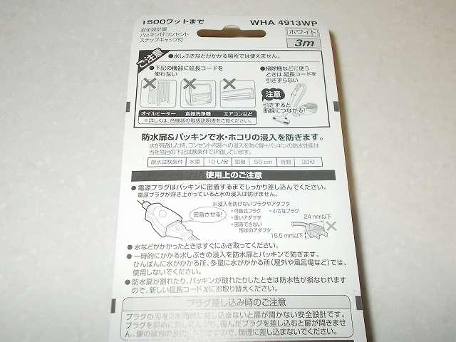 Panasonic パナソニック 延長コードX(安全設計扉・パッキン付) WHA4913WP 3m パッケージ裏面