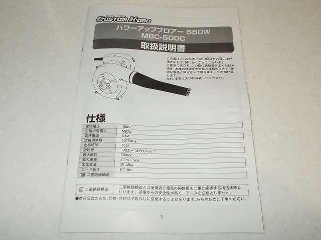 三共 CUSTOM KOBO MBC-500C パワーアップブロアー 550W 25-821 取扱説明書