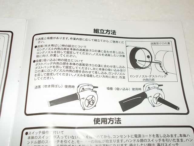 三共 CUSTOM KOBO MBC-500C パワーアップブロアー 550W 25-821 取扱説明書、組立方法