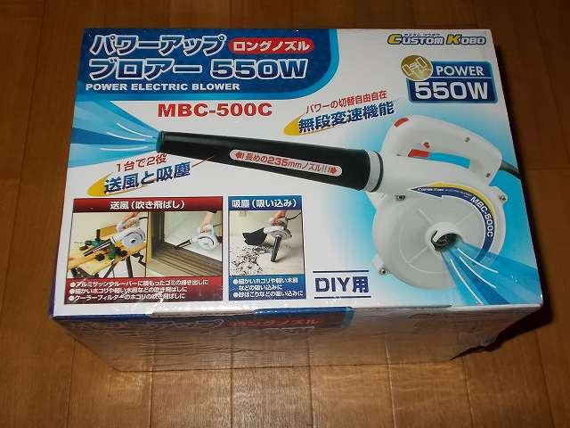 三共 CUSTOM KOBO MBC-500C パワーアップブロアー 550W 25-821 購入