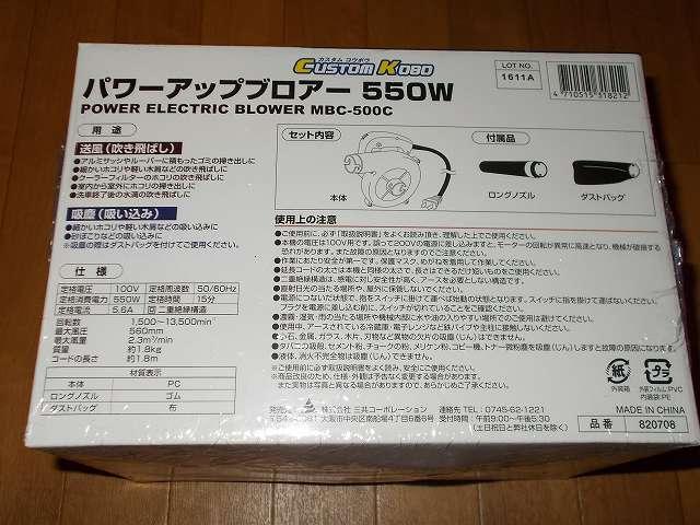 三共 CUSTOM KOBO MBC-500C パワーアップブロアー 550W 25-821 パッケージ裏面