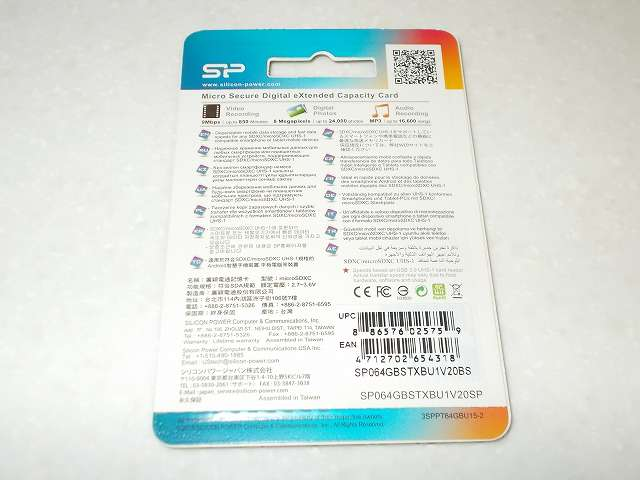 【Amazon.co.jp 限定】シリコンパワー micro SDXC カード 64GB class10 UHS-1 対応 最大読込 85MB/s アダプタ付 永久保証 SP064GBSTXBU1V20BS パッケージ裏側
