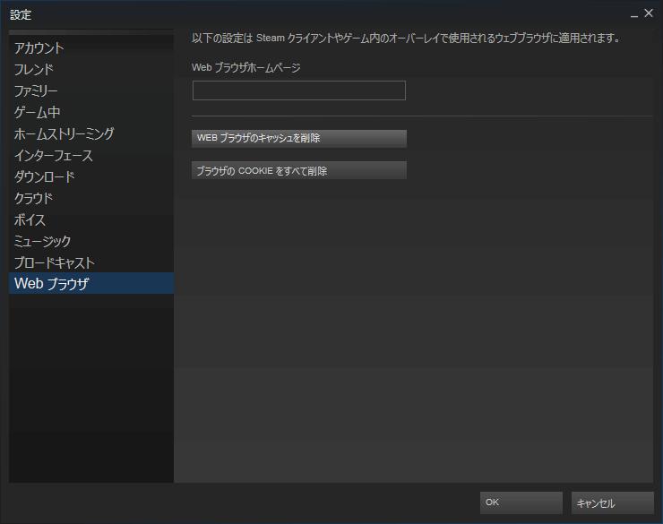 Steam クライアントのメニュー 表示 → 設定をクリック、Web ブラウザにある Web ブラウザのキャッシュを削除をクリック