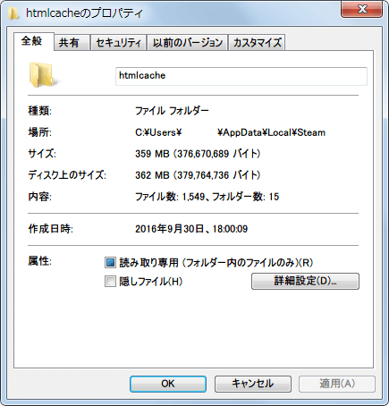 C:\Users\%UserName%\AppData\Local\Steam にある htmlcache フォルダ容量