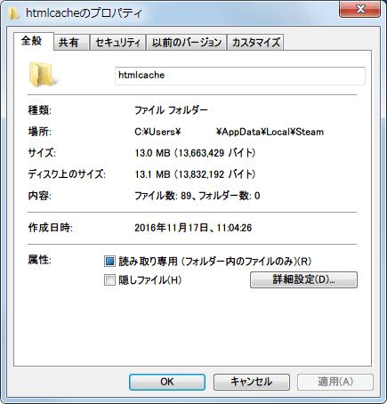 Steam クライアント Web ブラウザのキャッシュを削除後の、C:\Users\%UserName%\AppData\Local\Steam にある htmlcache フォルダの容量