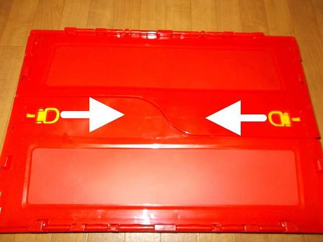トラスコ中山 TRUSCO TR-C50B 薄型折りたたみコンテナ 50L ロックフタ付 レッド 組立、黄色いプラスチック輪を内側に引っ張ってロック解除